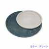 コーテス・レニ・ラウンドソーサー(受け皿) 20cm (グリーン) (YT-CT-U1RG20E)