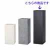 シグマ・角柱プランター 120cm (ブラック) (YT-FM-004K12E)