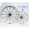 アイアン・車輪 M 50cm (IN-AIH01-M50)