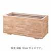 小端積み・プランター 933 (NR-CK-933)