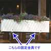 スカイガーデン・プランター 900 専用吊金具 (NR-NSG-9999)