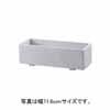 石肌プレーン・プランター 800 (NR-SS-800-SGR)