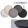 ラウンドソーサー 黒 24cm (IR-TLS240Bk)