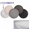 ラウンドソーサー 白 24cm (IR-TLS240Wh)