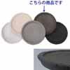 ラウンドソーサー カーキ 40cm (IR-TLS400Ka)