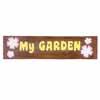 マイガーデン・ウッドボード フラワー W60cm (My Garden) (TY-40662)