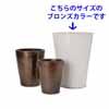 ウーヌム・コニック 60cm (ブロンズ) (YT-VR-003C20E)