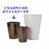 ウーヌム・コニック 45cm (ホワイト) (YT-VR-003W15E)