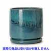 ビトロ・エンデカ 31cm (ターコイズ) (インナーポット付) (YT-VT-011T10V)