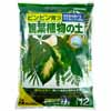 観葉植物の土 12L (ピンピン育つ光合成を助けるマグネシウム配合) (EY-0603)