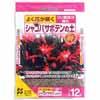 シャコバサボテンの土 12L (よく花が咲くリン酸成分強化) (EY-0702)