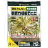 観音竹・棕櫚竹の土 12L (根傷みしない安心の配合) (EY-0703A)