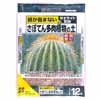 さぼてん多肉植物の土 12L (根が傷まないゼオライト配合) (EY-0704A)