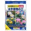 水生植物の土 5L (水が濁りにくい安心素材) (EY-0905)