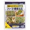 ハーブ・香草の土 12L (有機たいひで育てる安心素材) (EY-1004A)