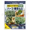 ハーブ・香草の土 5L (有機たいひで育てる安心素材) (EY-1004B)