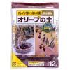 オリーブの土 12L (オレイン酸いっぱいの木安心素材) (EY-1101)